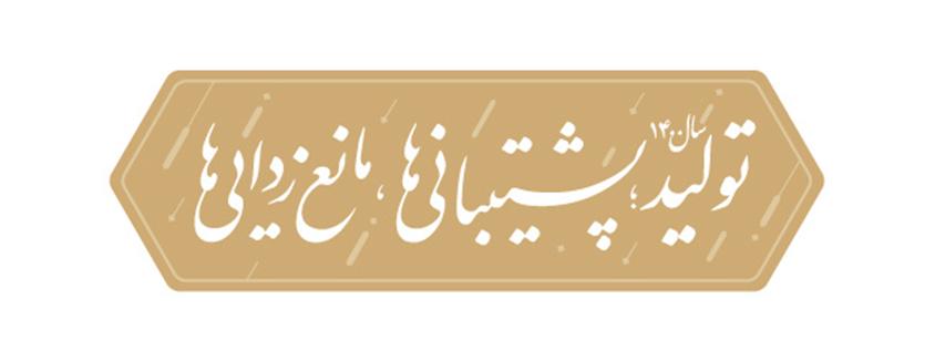 شعار سال ۱۴۰۰