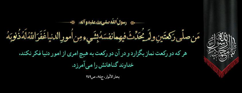 حضرت محمد صلی الله علیه و آله – حدیث